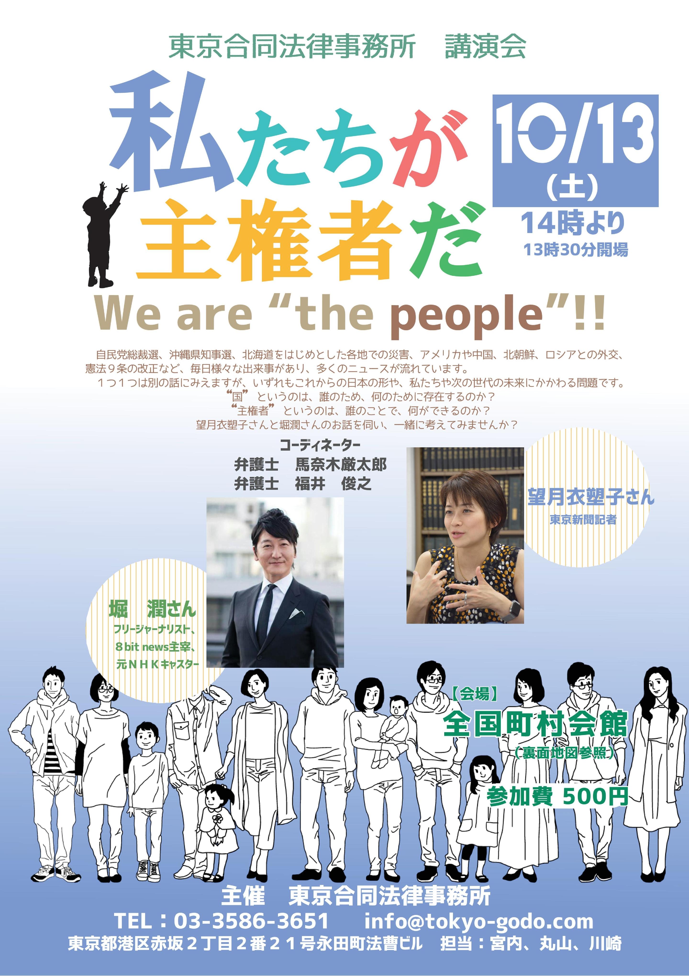 20181013講演会ご案内チラシ(表面)
