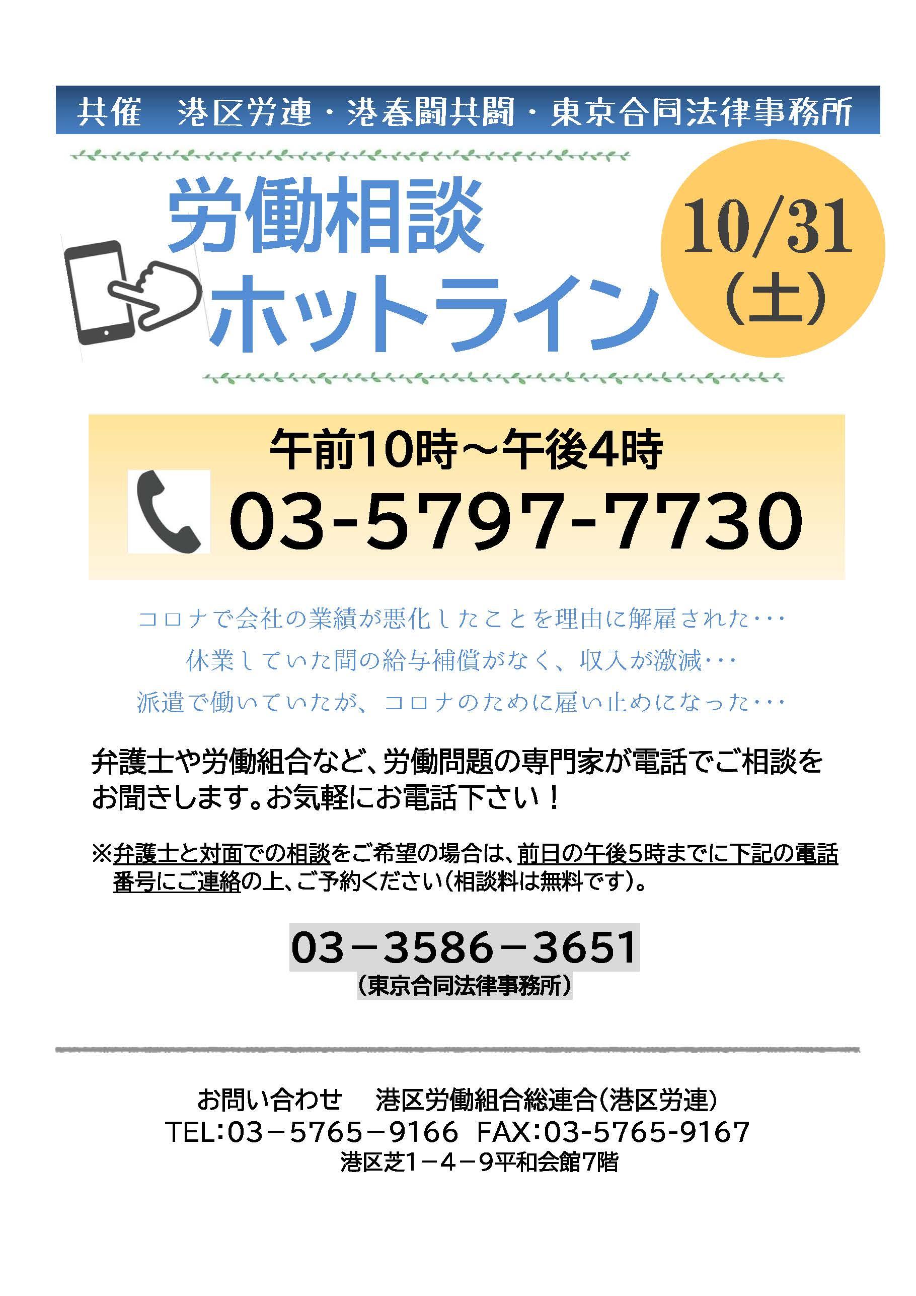 10月31日:労働相談ホットライン