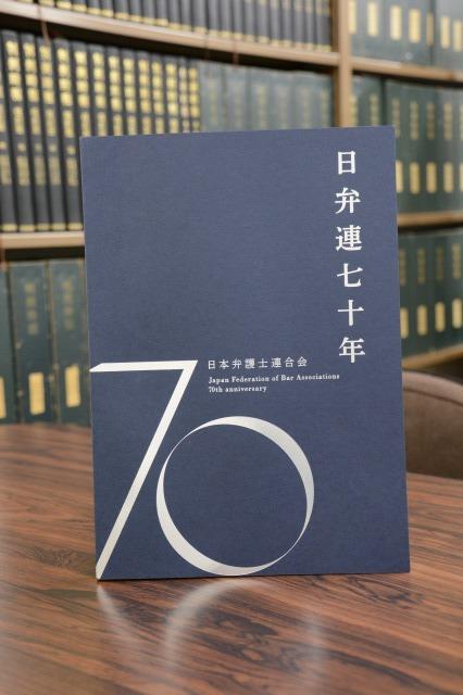 日弁連七十年