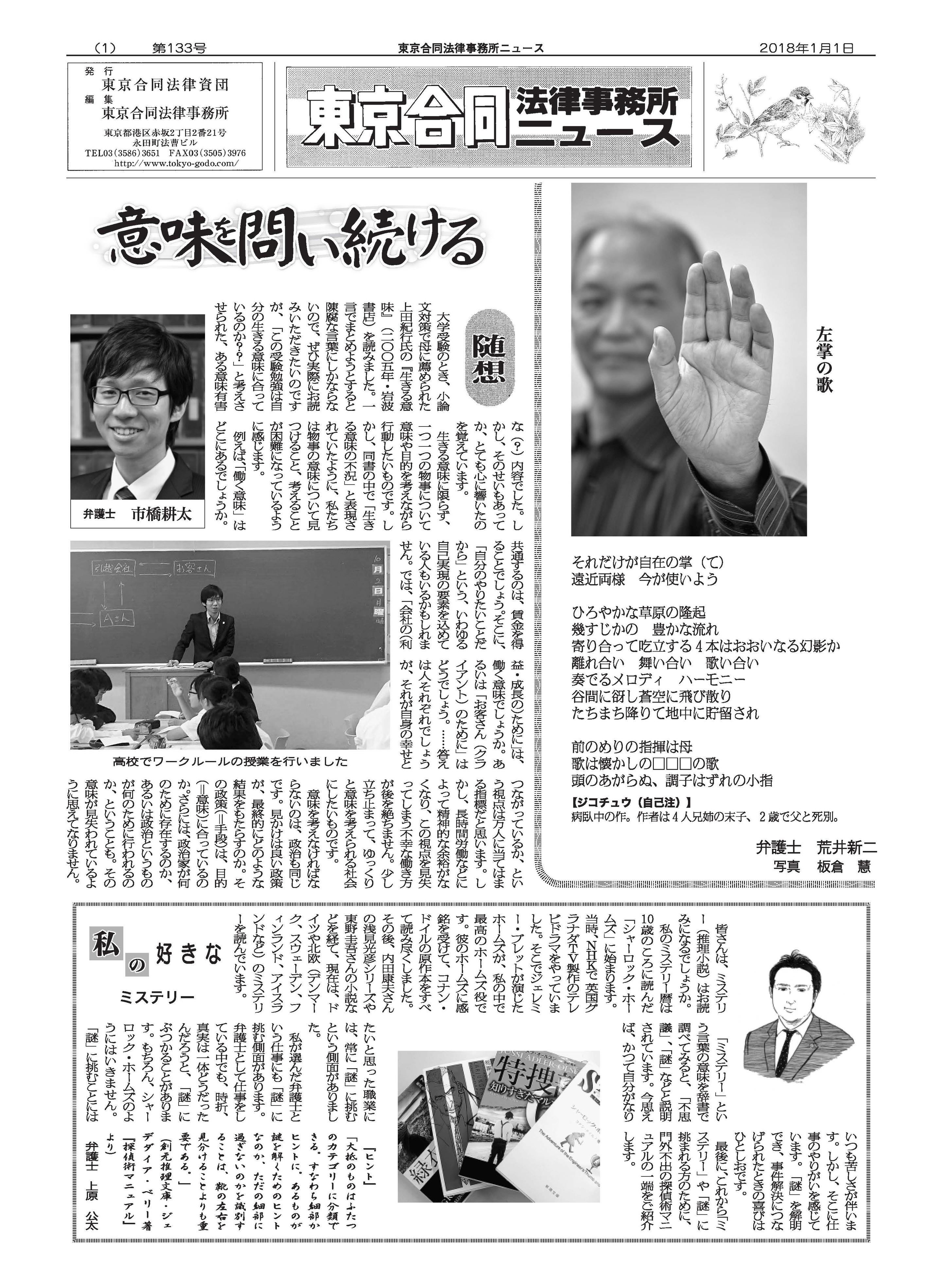 東京合同法律事務所ニュース第133号1面