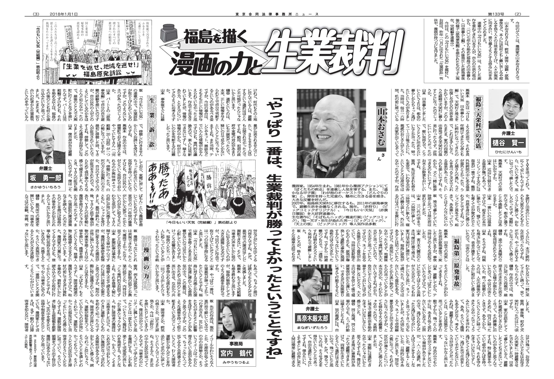 東京合同法律事務所ニュース第133号中面