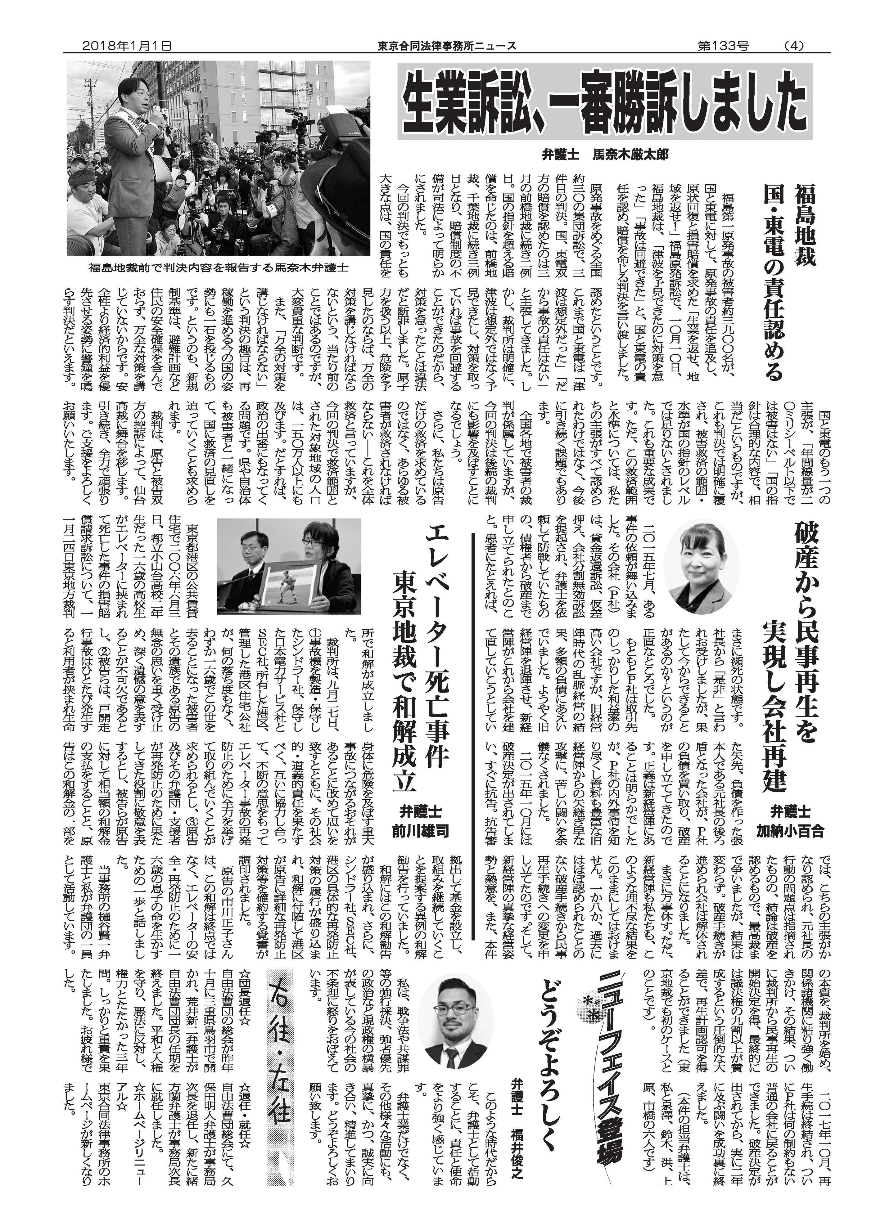 東京合同法律事務所ニュース第133号4面