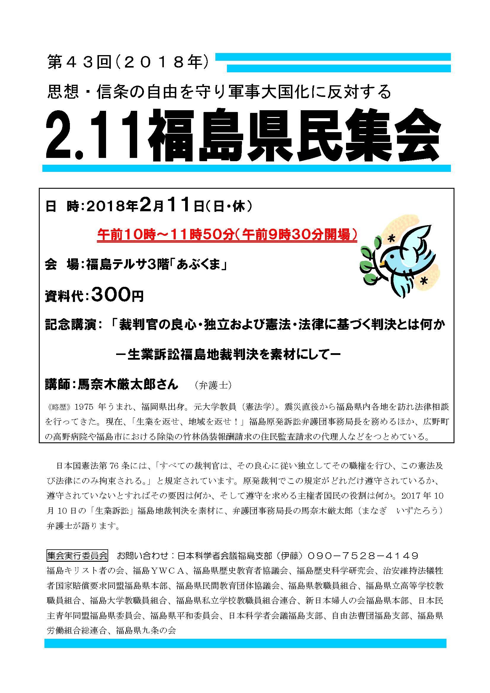 2月11日福島県民集会チラシ