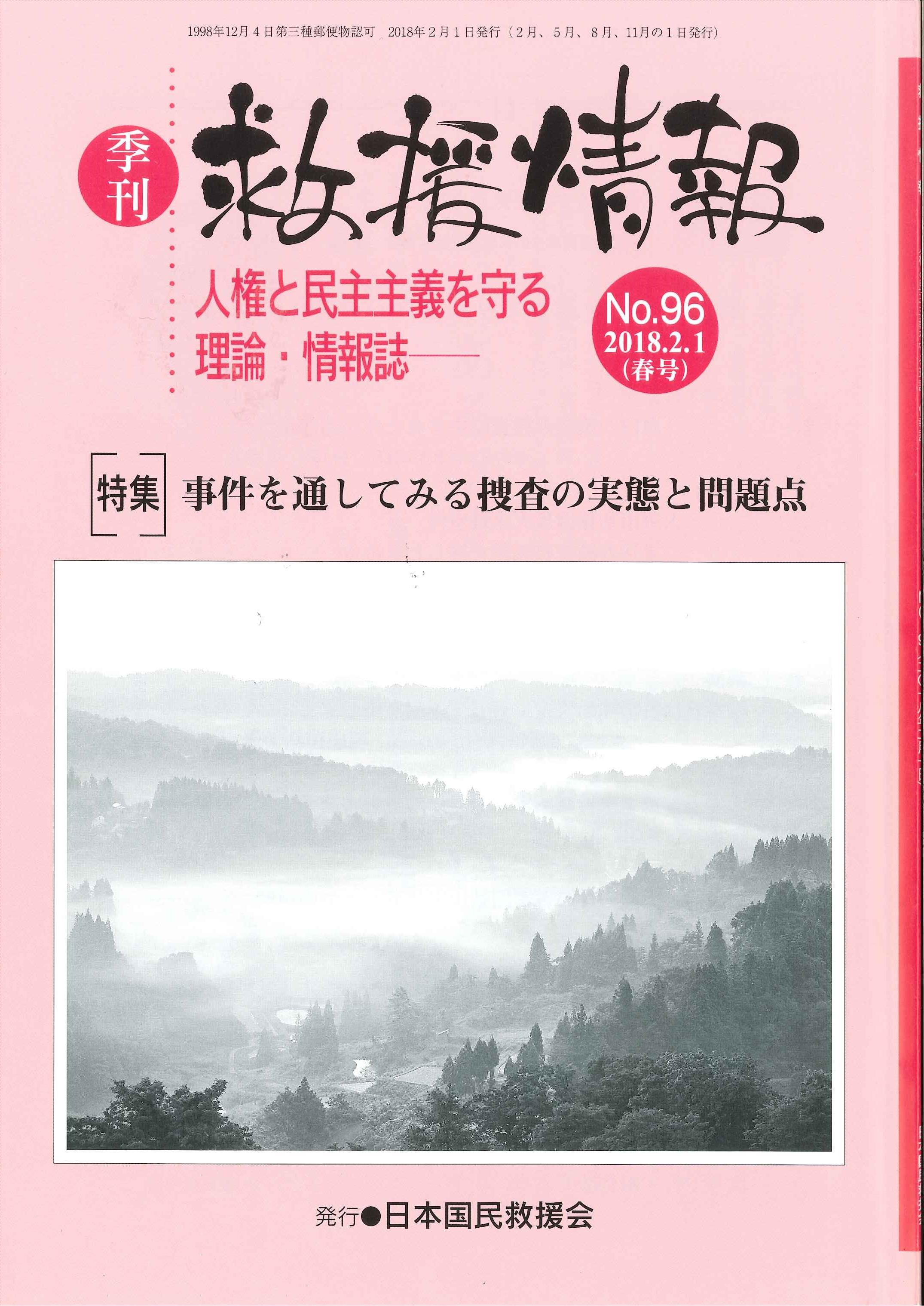 救援情報No96(2018年2月1日春号)