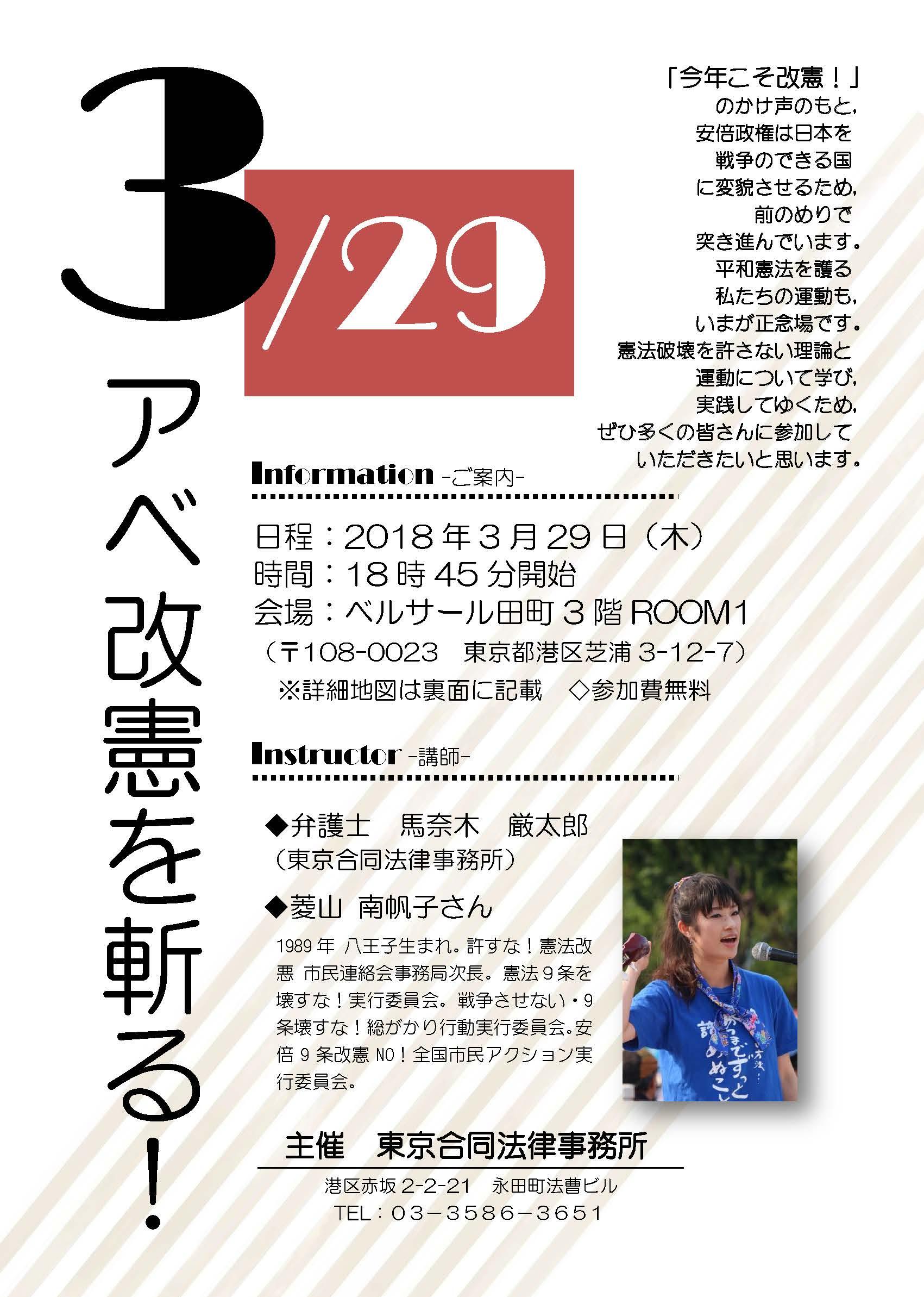 3/29アベ改憲を斬る!