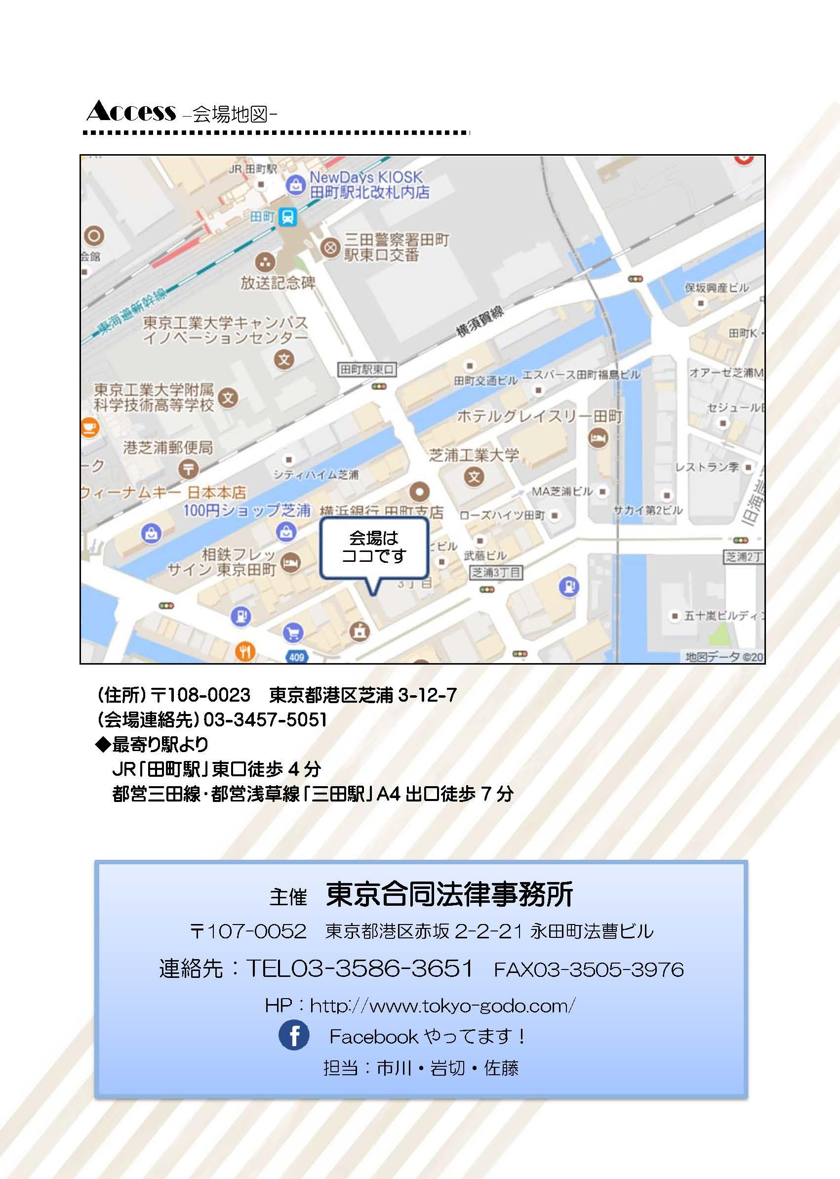 3/29アベ改憲を斬る!ウラ面