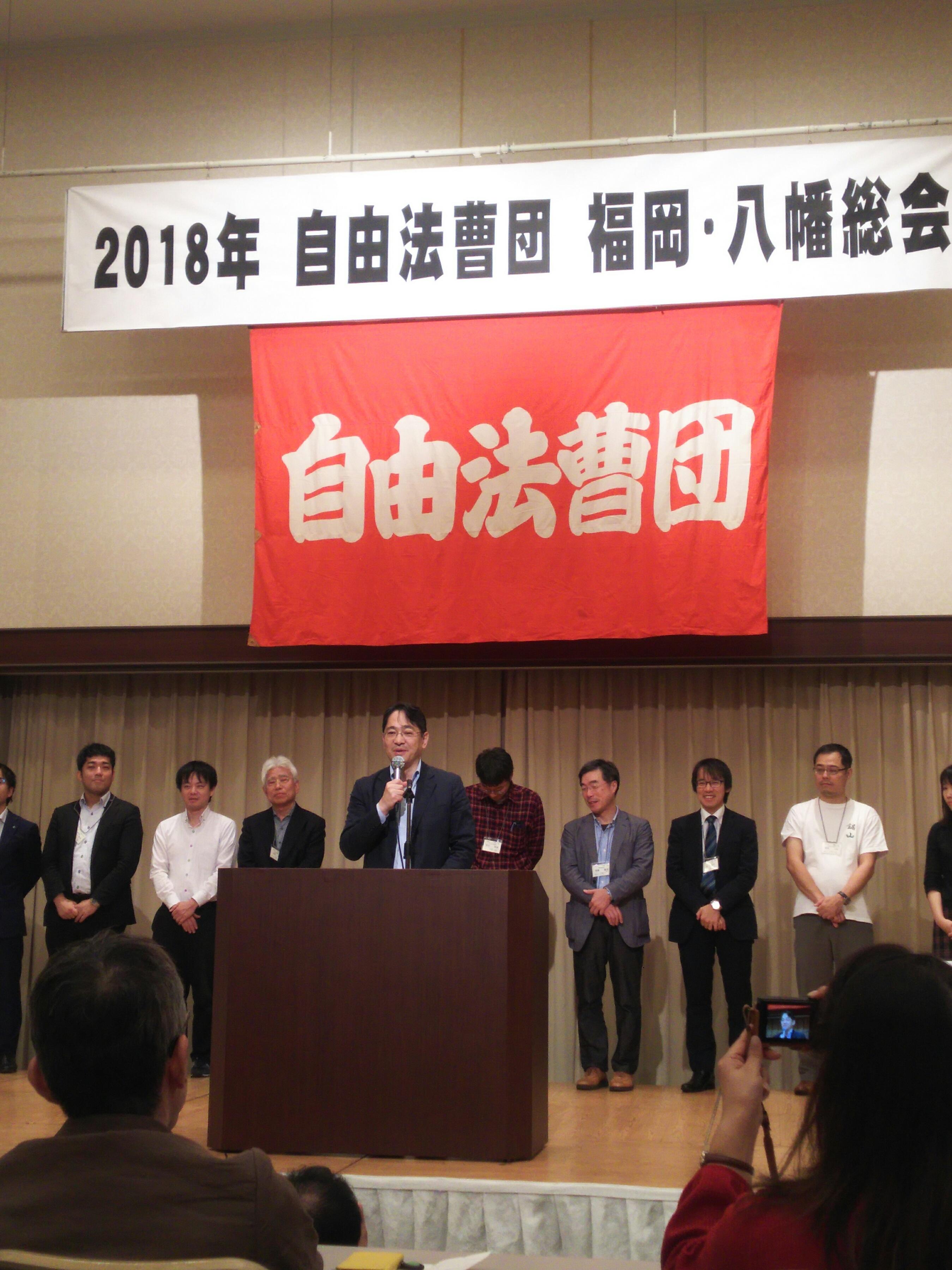 幹事長に選任され挨拶をする泉澤章弁護士
