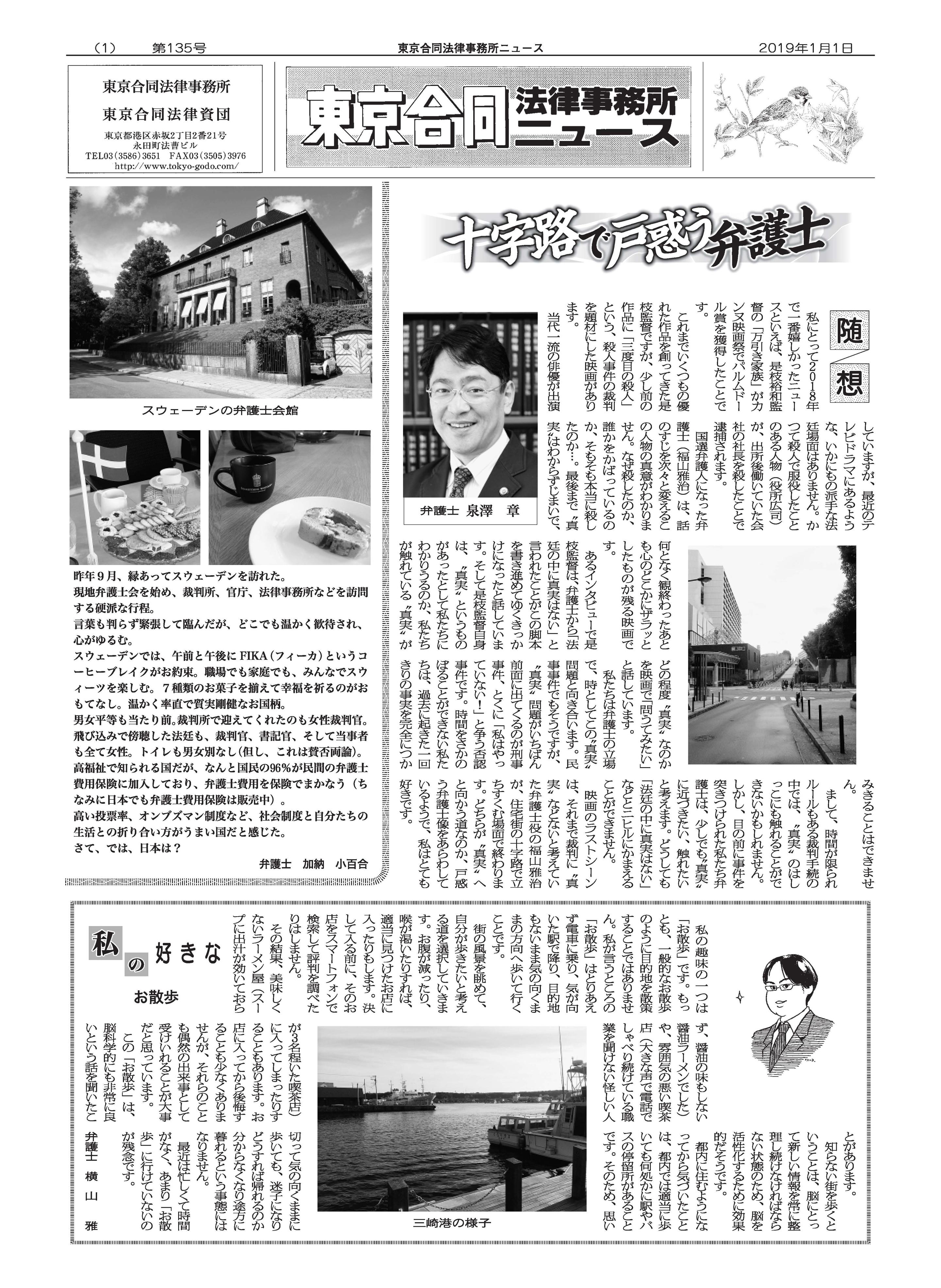 東京合同法律事務所ニュース135号1面