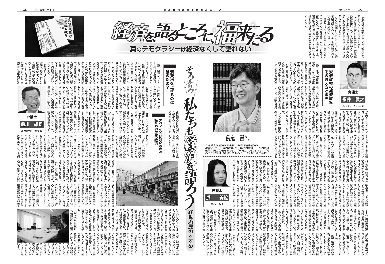 東京合同法律事務所ニュース135号中面