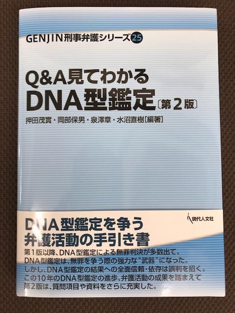 Q&A見て分かるDNA型鑑定[第2版]