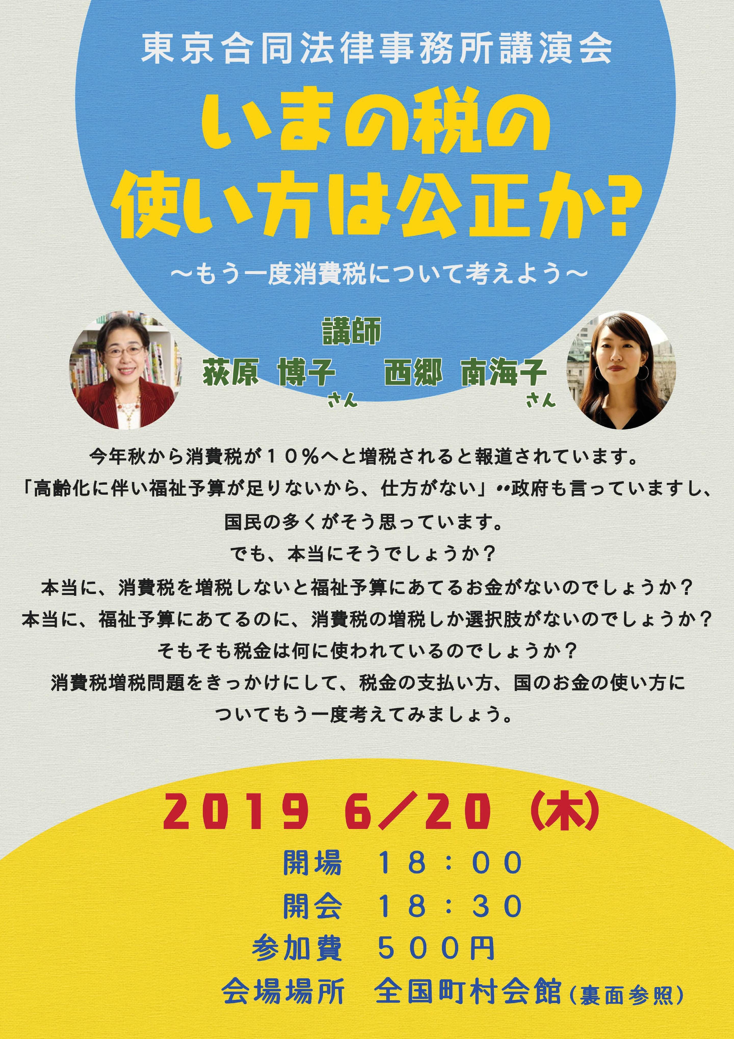 6・20講演会チラシ(表)