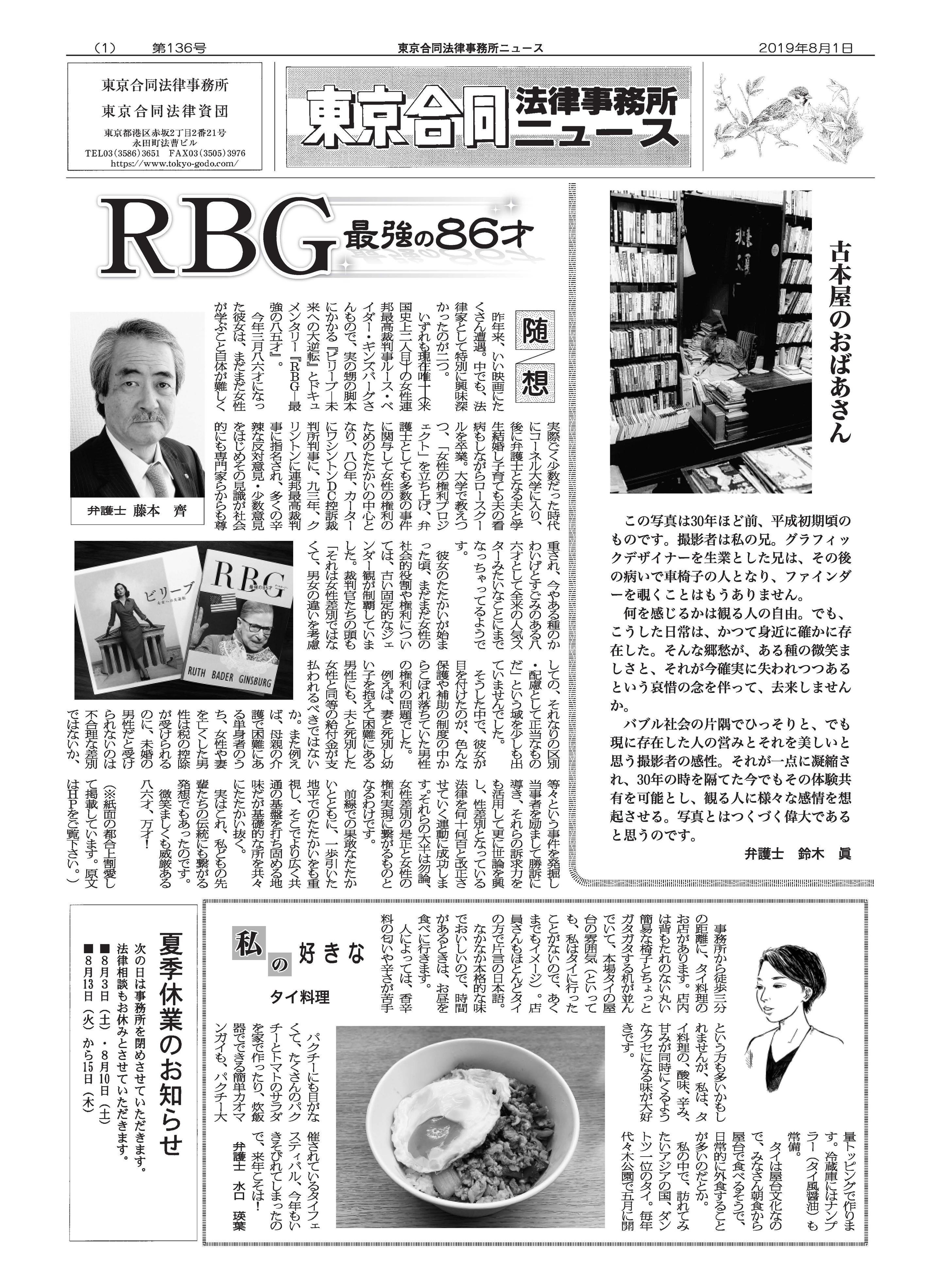 136号事務所ニュース(差し替え版)