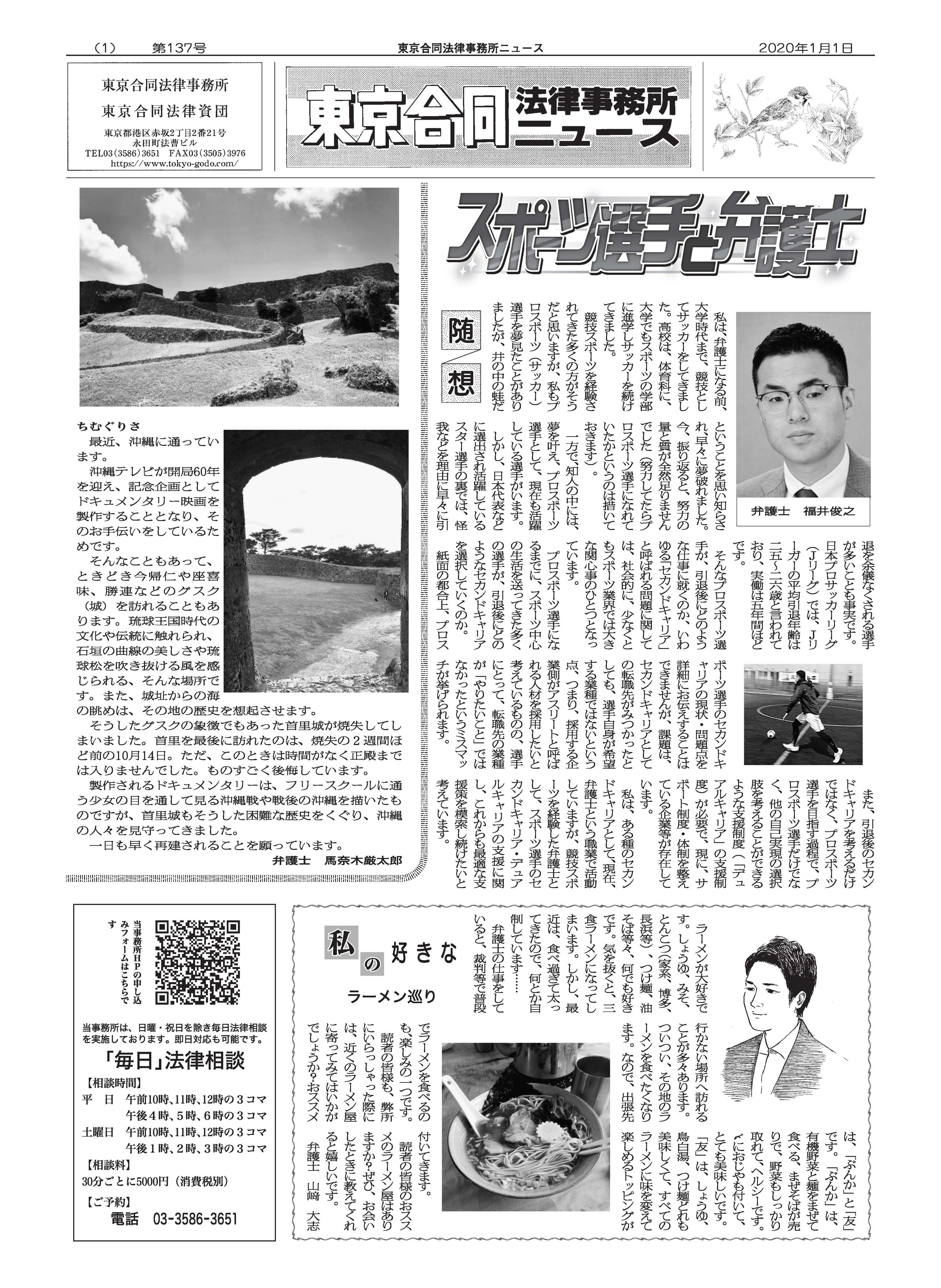 事務所ニュース1面