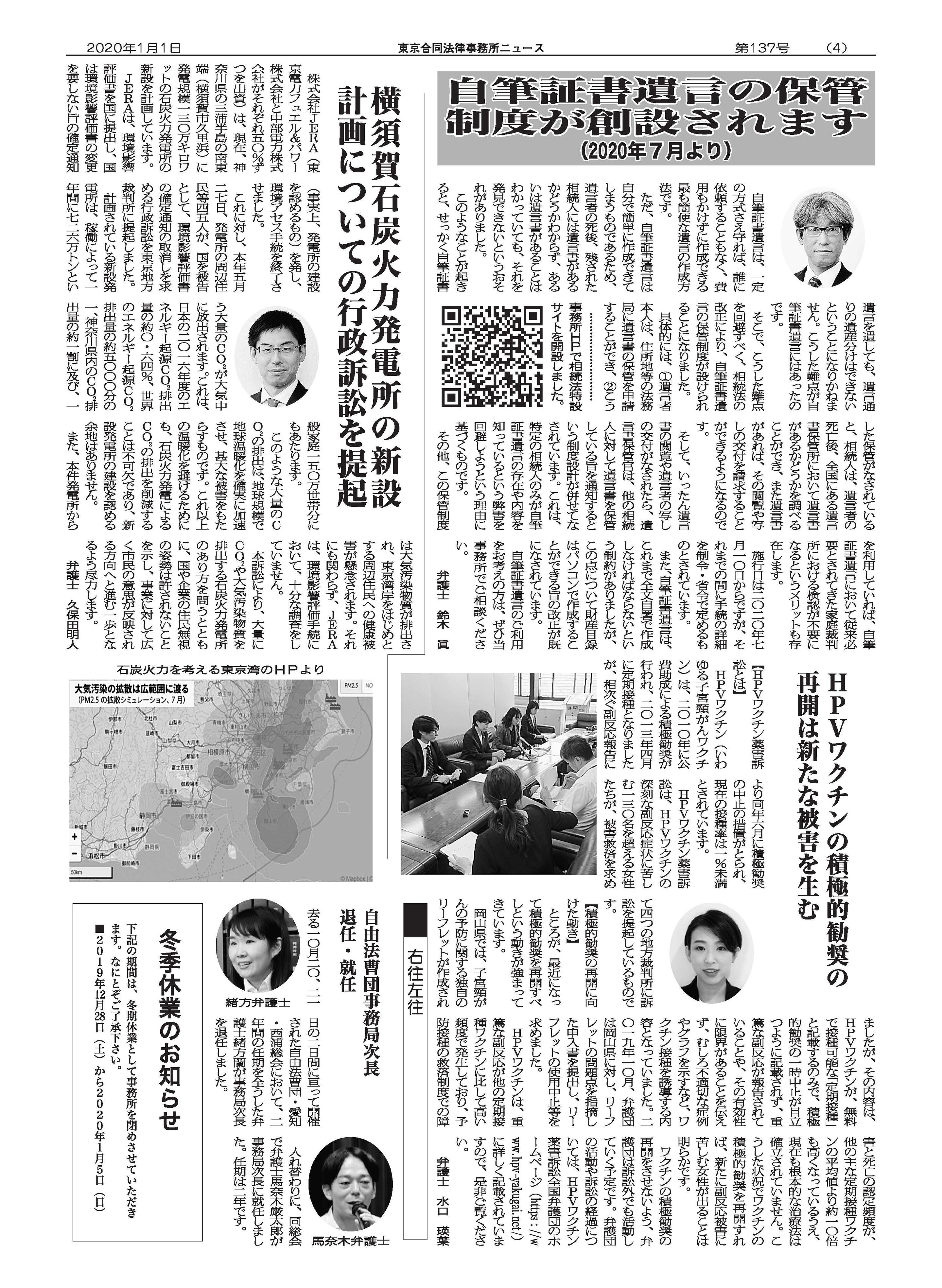 事務所ニュース4面