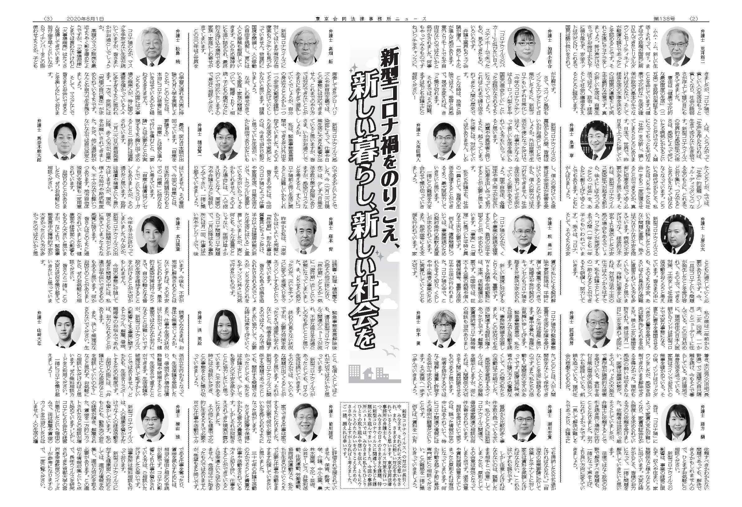 東京合同法律事務所ニュース第138号中面
