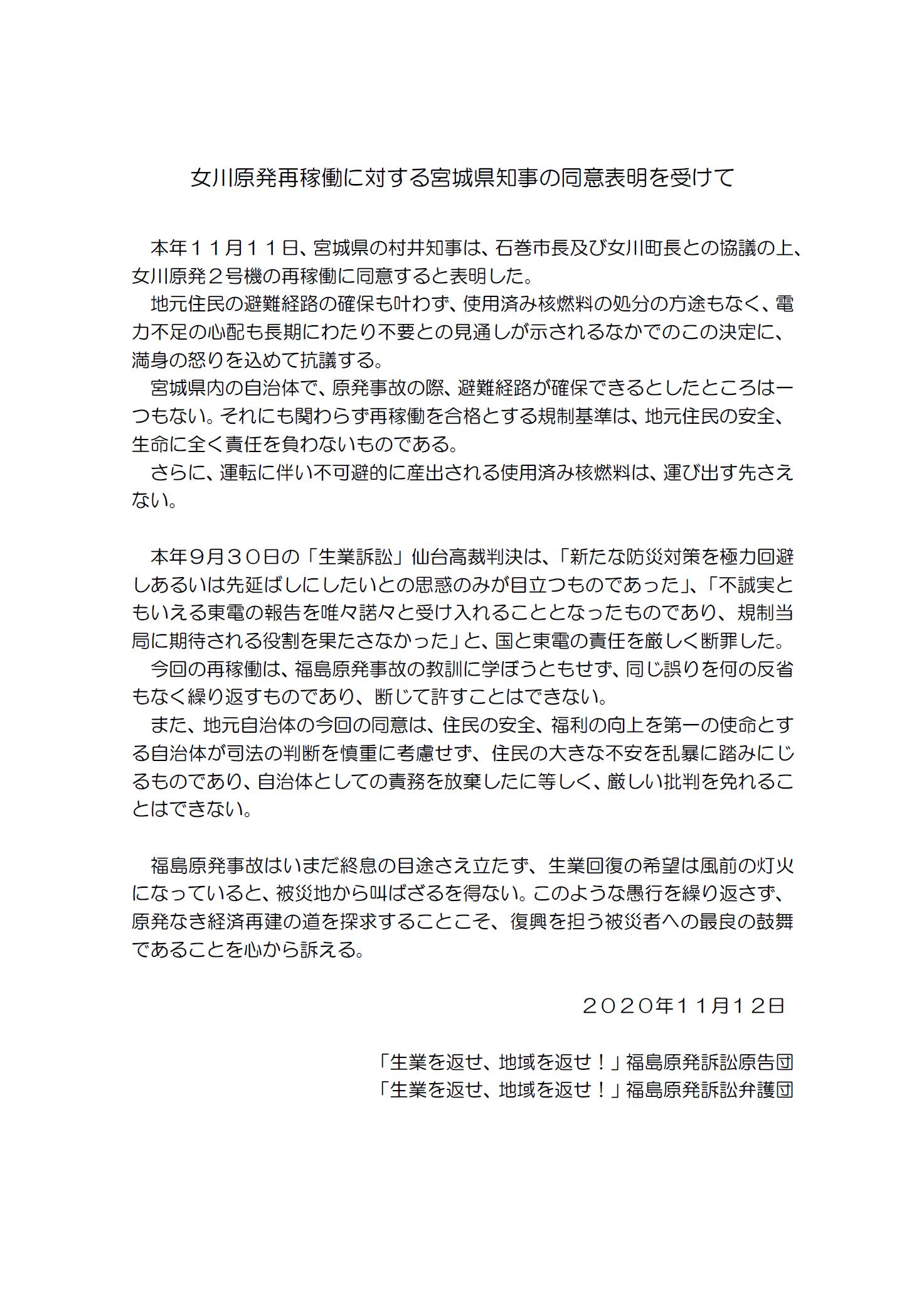 福島原発訴訟原告団・弁護団 声明