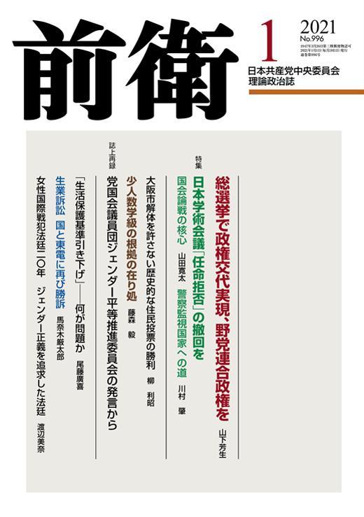雑誌『前衛』2021年1月号