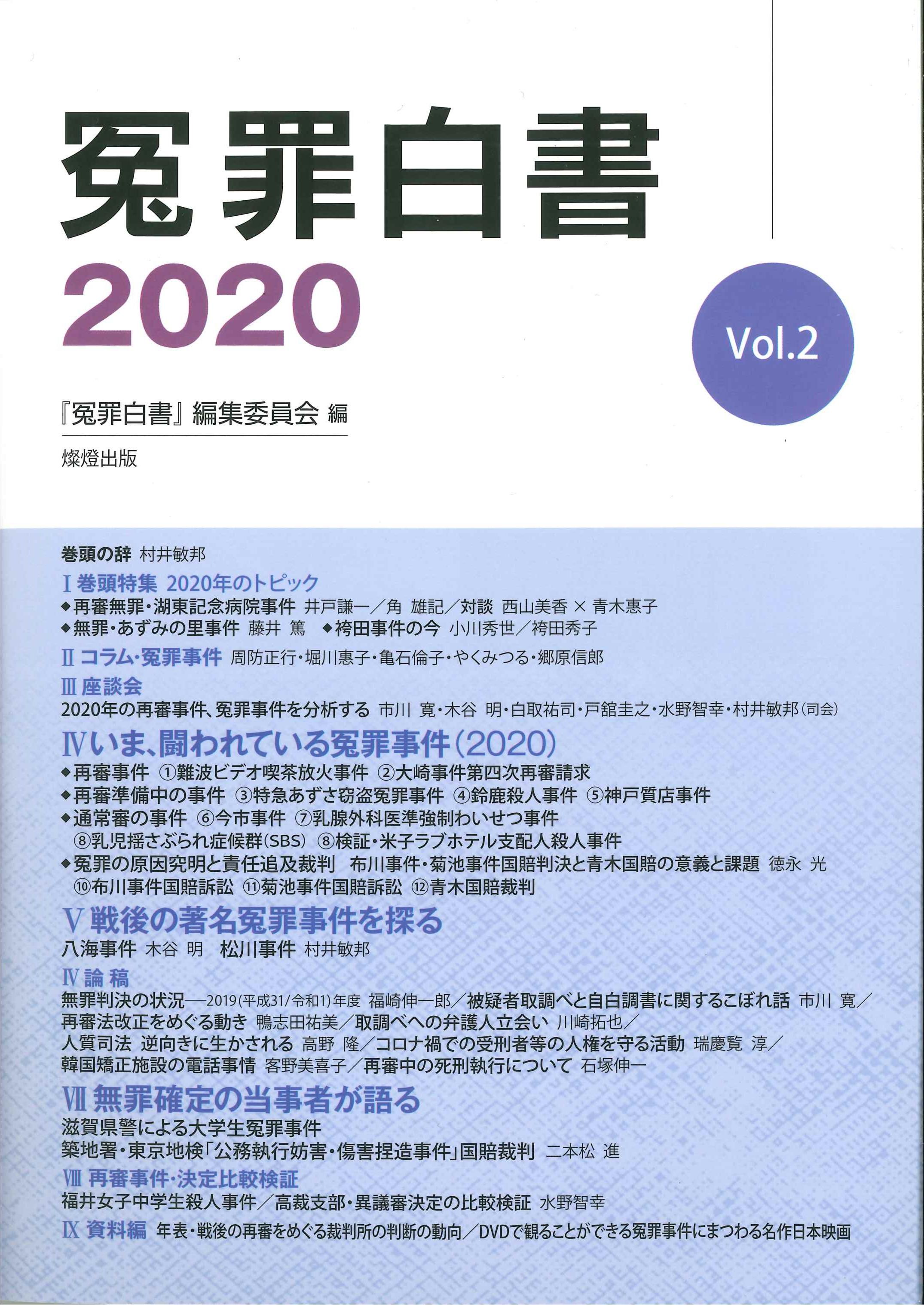 冤罪白書2020