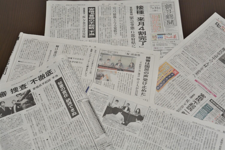 新聞各社の紙面