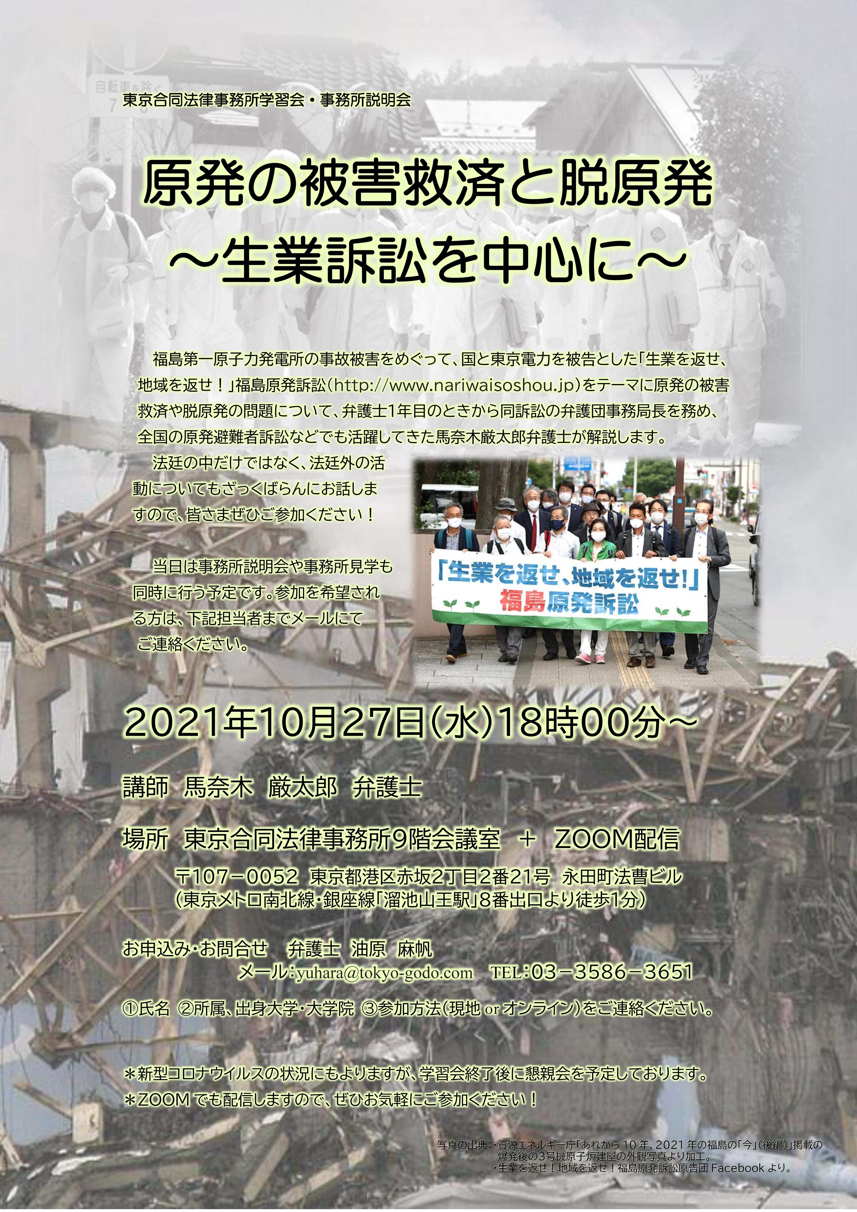 東京合同法律事務所学習会・事務所説明会チラシ