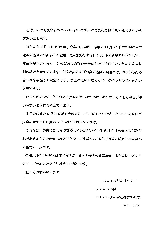 赤とんぼの会市川正子様文書